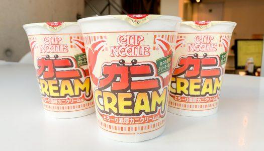 日清カップヌードルのカニクリームコロッケ味!? 新商品『カップヌードル 濃厚カニクリーム味』食べてみた
