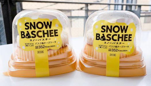 【ローソン】バスチーに雪が降り積もったような『スノーバスチー バスク風チーズケーキ』は聖なる夜にぴったり♪