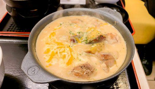 【神】松屋『シュクメルリ鍋定食』が旨すぎる! ニンニクにんにく大蒜〜!!(シュメルクリじゃないよ…!)
