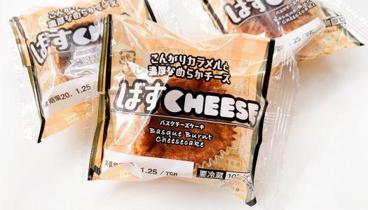 【ローソンストア100】バスクチーズケーキ『ばすCHEESE』100円の衝撃!! こんなに安くてローソンさんが大丈夫なのか心配になるレベル