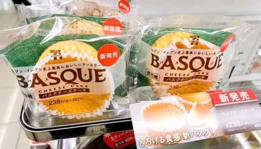 【セブン】あの『バスクチーズケーキ』がリニューアル♪ 口当たりがよりなめらかでまるでシルクのよう!