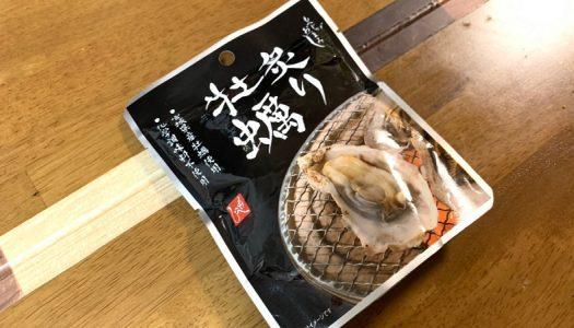 カルディで買った『炙り牡蠣』で一杯! 牡蠣本来の風味が楽しめる最高のおつまみ