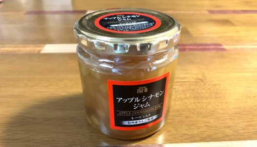 成城石井の『アップルシナモンジャム』でアップルパイ風のトーストが簡単に作れた!