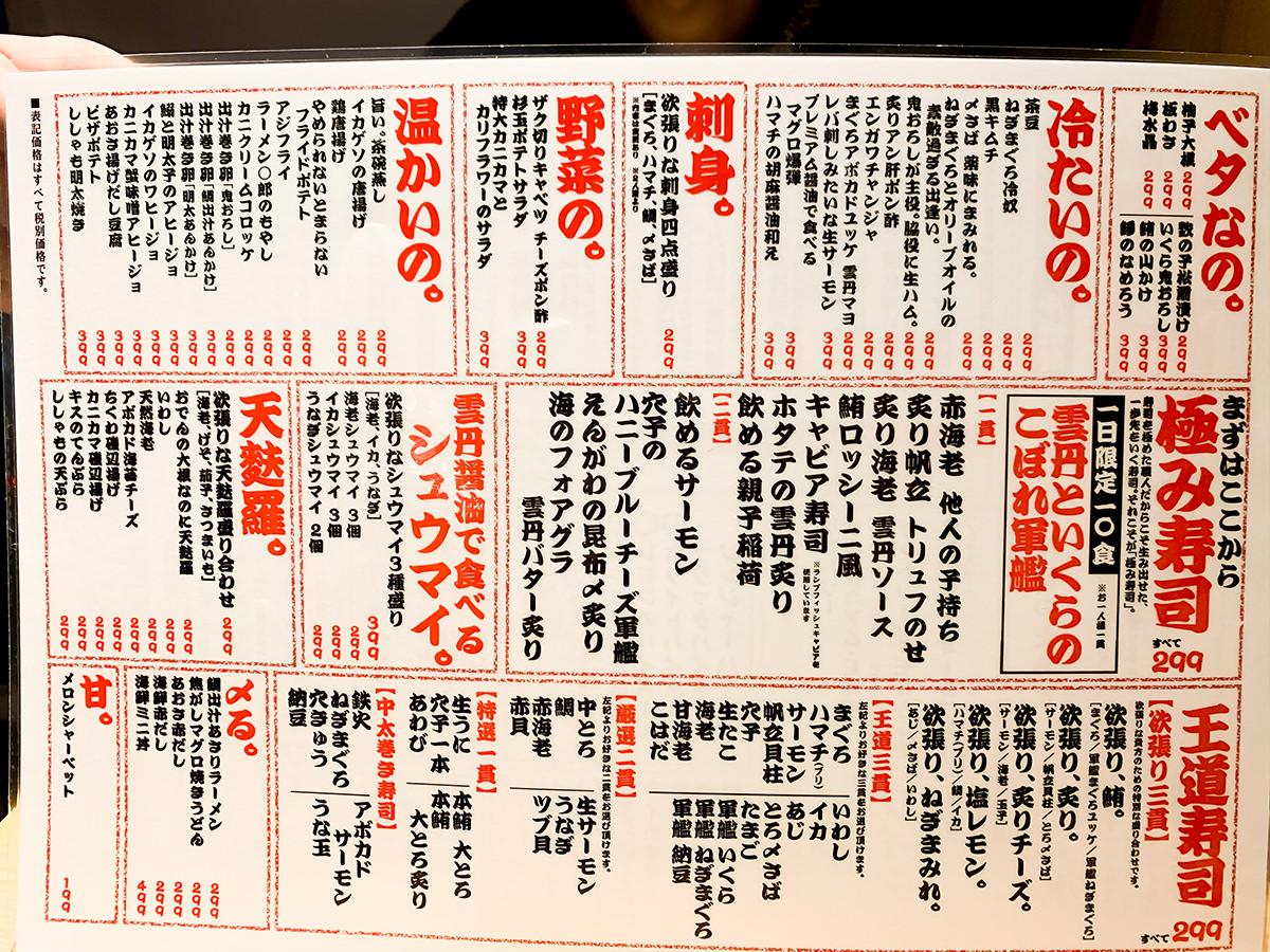 スシローの寿司 居酒屋『杉玉』料理メニュー