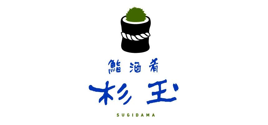 スシロー寿司居酒屋『杉玉』ロゴ