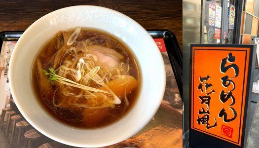 『花月嵐』が中華そばの名店「しば田」とのコラボを開始したので食べに行ってきた!