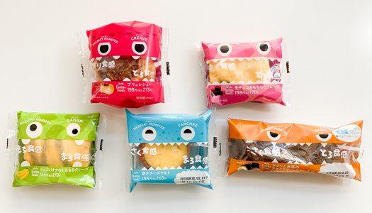 【デザモン】ファミマの『デザートモンスター』はどれが美味しい? 全5種類食べてみた!