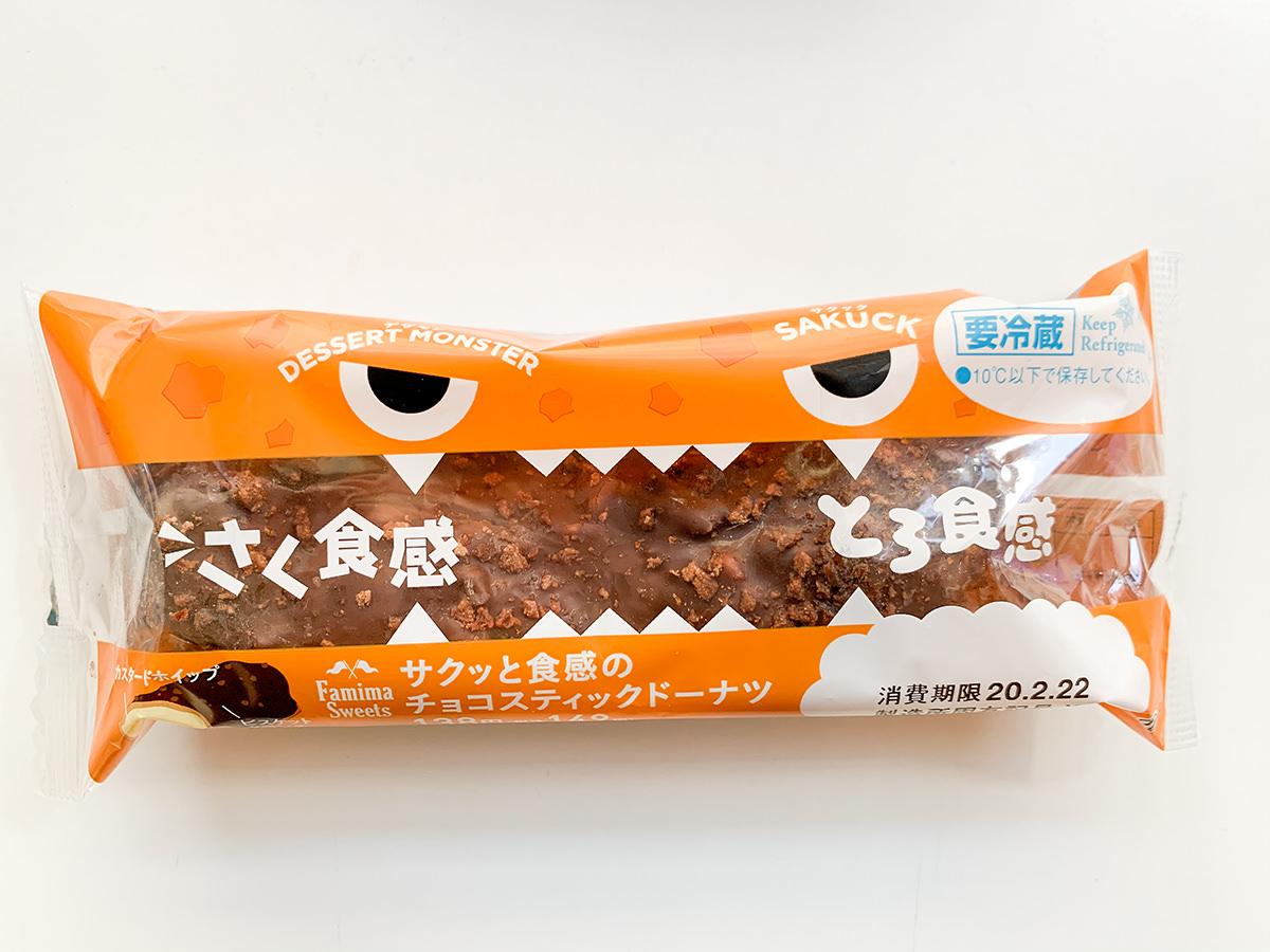 サクッと食感のチョコスティックドーナツ