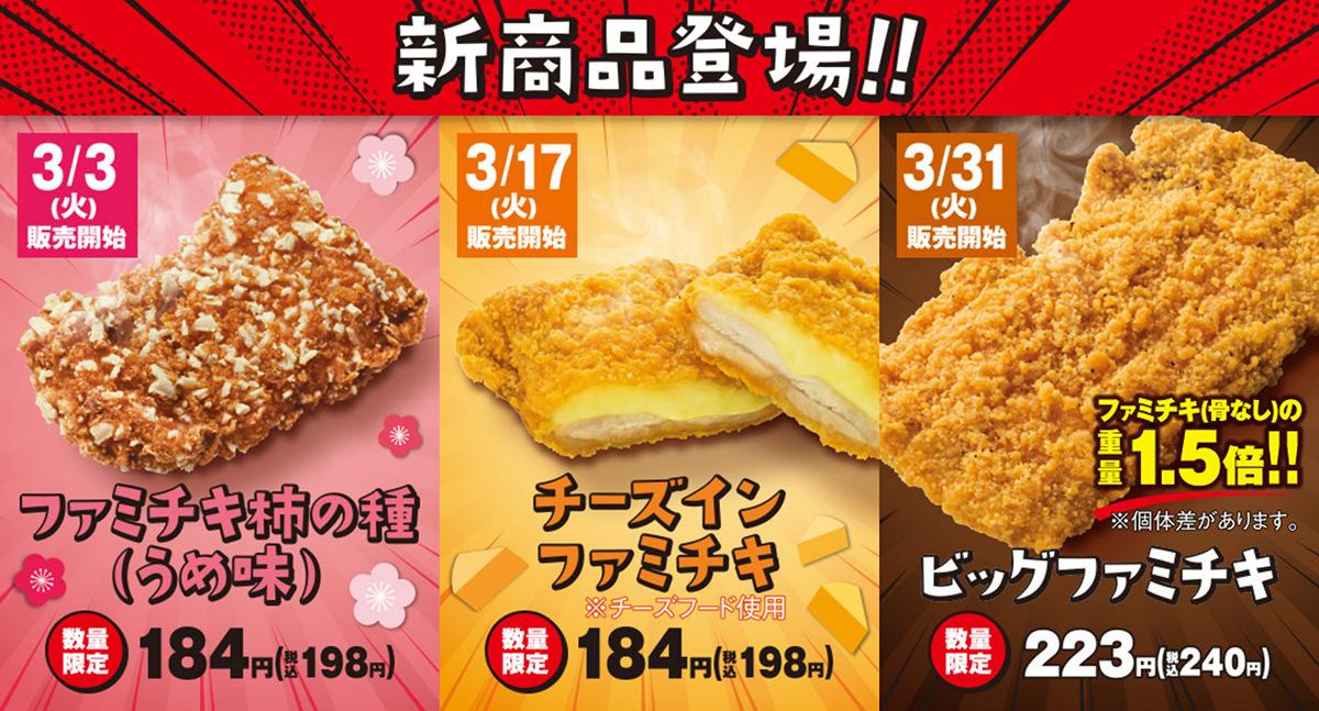 ファミリーマート「ファミチキ大感謝祭」新商品