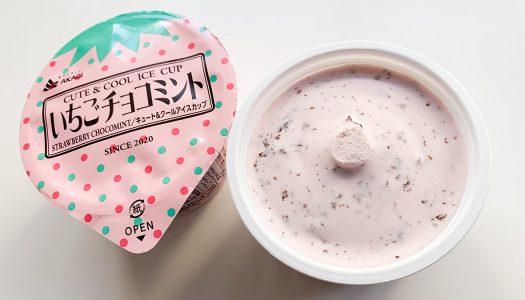 【赤城乳業】『いちごチョコミント』はじめました。いちごアイスの優しい甘さとミントの余韻を堪能!