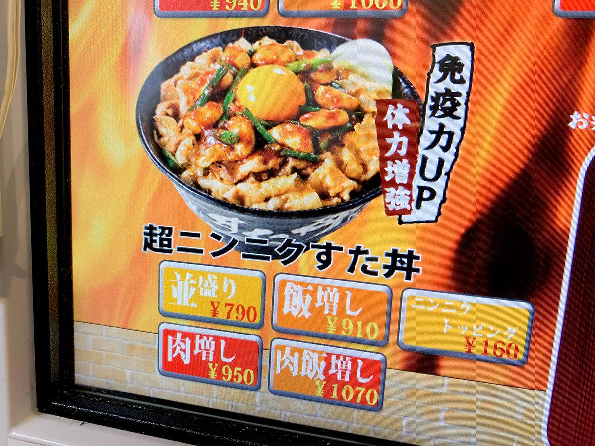 『超ニンニクすた丼』