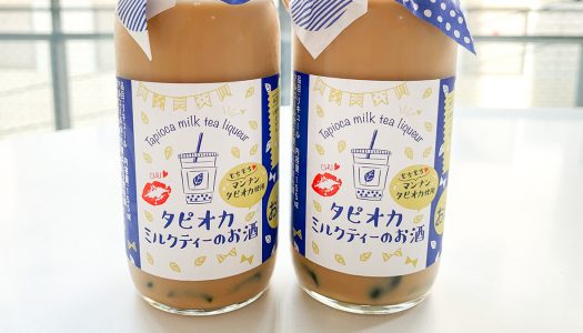 【菊水酒造】『タピオカミルクティーのお酒』を飲んで思った3つのこと