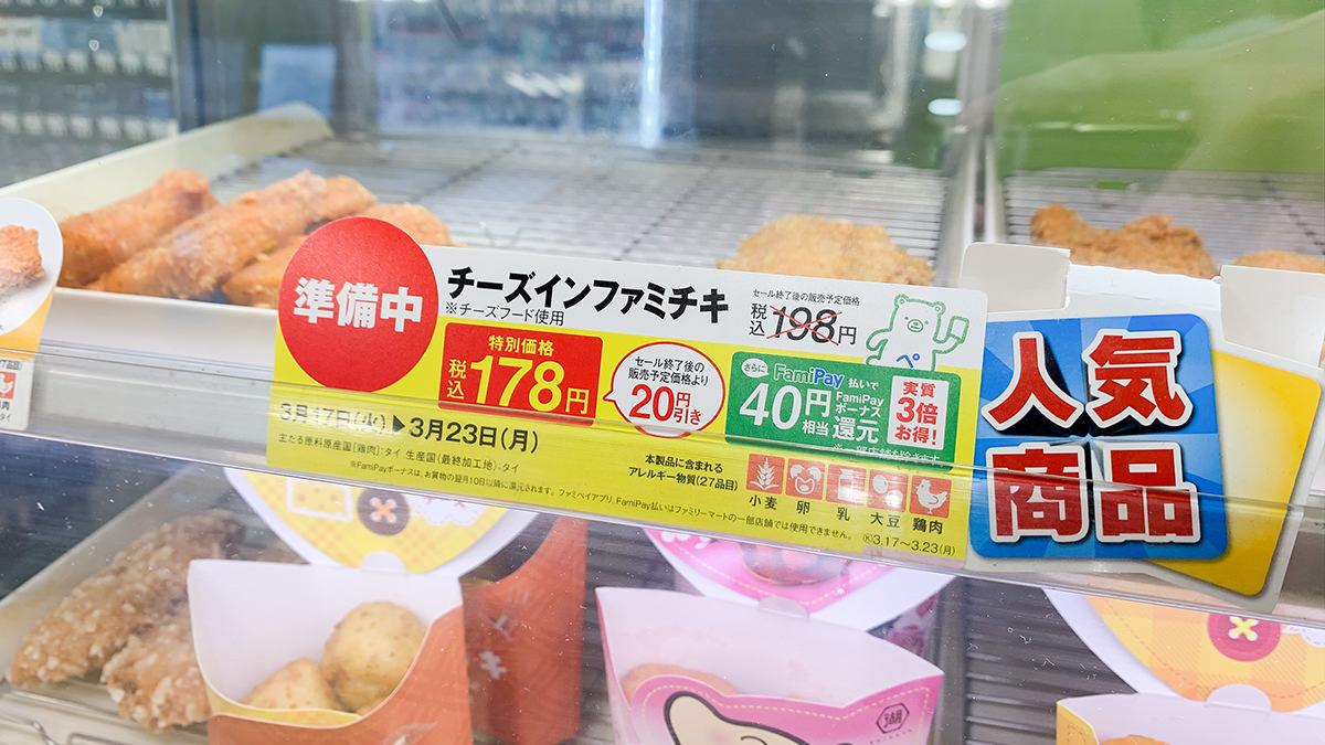 ファミリーマート『チーズインファミチキ』