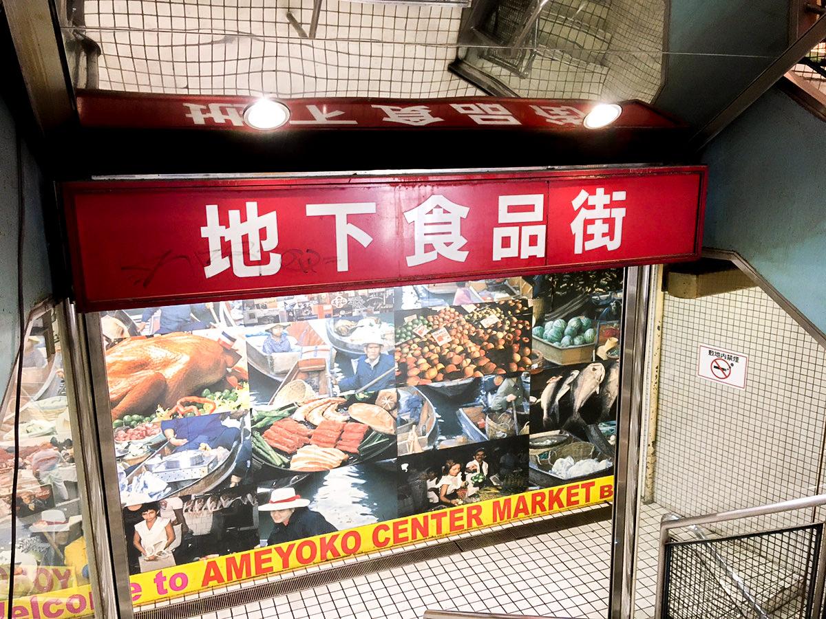 地下食品街