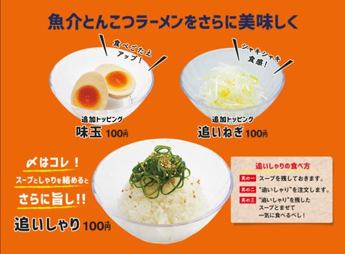 かっぱ寿司『ラーメン海鳴(うなり)監修 魚介とんこつラーメン』トッピング