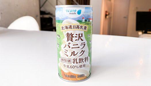 【飲むソフトクリーム】エキナカ自販機に『贅沢バニラミルク』が帰ってきた!