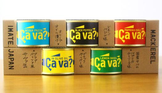 あの「Ça va(サヴァ)?缶」と「じっくりことこと」シリーズがコラボ!『じっくりコトコトこんがりパンサバサルサ味』