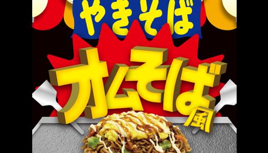 アノB級グルメを再現!『ペヤング オムそば風やきそば』10月25日発売